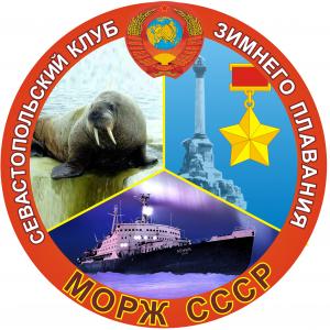 лого Морж СССР