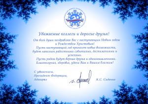 Открытка_Новый год_2018
