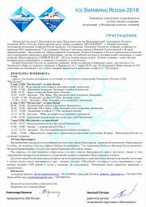 Письмо Россия ЧР