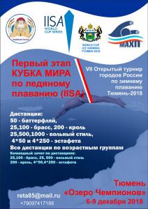 tyumen-2018-12-06-09